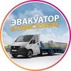 Эвакуатор Севастополь 24 | Разборка & Выкуп Авто