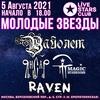 5.08.2021 - Молодые Звезды - Москва, Live Stars