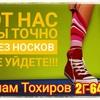 ПОСТАВЩИКИ РЫНОК САДОВОД НОСКИ КОЛГОТКИ ТРУСЫ. 2-Г-64/1У