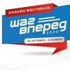 "Онлайн-фестиваль ""Шаг Вперёд"" 28.10-4.11.20"