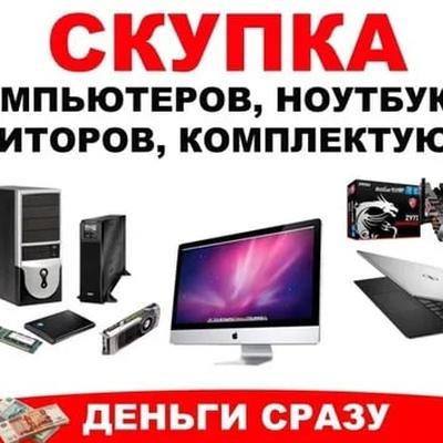 Скупка-Ремонт Компьютерной-Техники