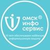 """ООО """"Омскинфосервис"""""""