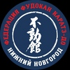 Федерация Фудокан Каратэ-до Нижний Новгород