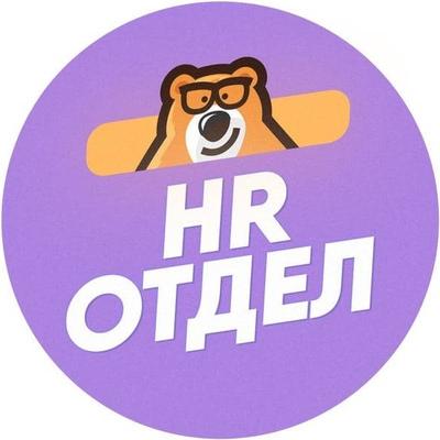 Отдел-Персонала Умскул, Казань