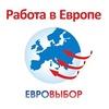 ЕвроВыбор  Легальная работа в Европе