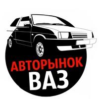 Авторынок ВАЗ / Боевая Классика