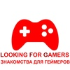 Знакомства геймеров