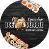 Айс Суши Курчатов доставка ( суши роллы )
