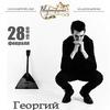 Георгий Нефёдов, балалайка. Квартирник СПб 28.02