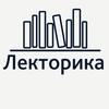 """Центр дистанционного образования """"Лекторика"""""""