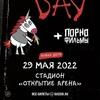 Green Day - 29 мая 2022  Москва, Открытие Арена