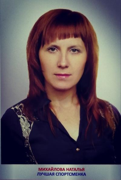Натали Михайлова, Шелехов