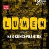 LUMEN | 19 мая | Иркутск | Дикая лошадь