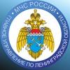 МЧС Ленинградской области