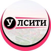 УлСити - новости Ульяновска