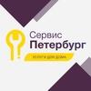 Сервис Петербург