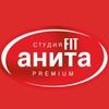 """Студия """"АНИТА FIT Premium"""""""