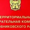 Territorialnaya-Izbiratelnaya-Ko Zimovnikovskogo-Rayona