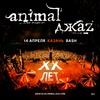 Animal ДжаZ | 14.04.2021 | Казань