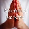 Матери в Молитве