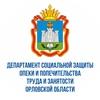 Департамент социальной защиты Орловской области