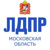 ЛДПР Московская область | МОО ЛДПР