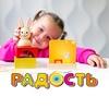Развивающие игры и игрушки | Радость | Ижевск