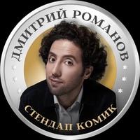 Дмитрий Романов в друзьях у Антона