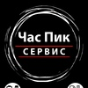Час Пик | Белгород