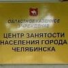 Центр занятости населения г. Челябинска