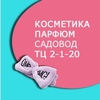 Корейская косметика, духи, опт Садовод, ТЦ2-1-20