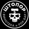 Рок-бар и винотека Штопор