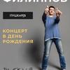 28.09 Роман Филиппов | ДЕНЬ РОЖДЕНИЯ