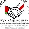 """Движение """"Единство"""""""