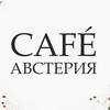 Кафе АВСТЕРИЯ на Фурштатской Банкеты Свадьбы