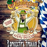 ДОП: 15.10 - ОРКЕСТРЪ ТРОЛЛЯ - Oktoberfest party