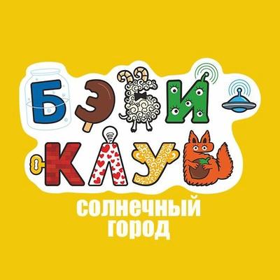Бэби-Клуб Солнечный-Город, Санкт-Петербург
