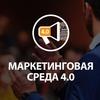 Форум Маркетинговая Среда 4.0