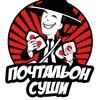 Почтальон Суши / Доставка роллов в  Смоленске
