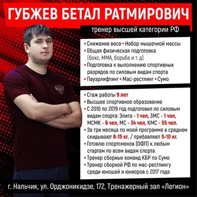 Бетал Губжев, Нальчик