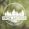"""База отдыха """" Пруд Лесной"""" Тюмень"""