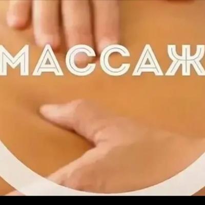 Мас-Саж Зеленоградск