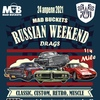 Russian Weekend Drags 26.06 КРАСНОДАР