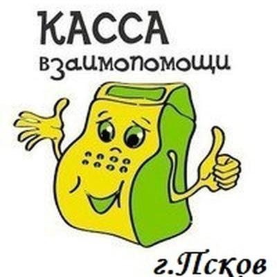 Kassa-Vzaimopomoschi Gpskov, Pskov