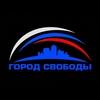 """Наркологический центр """"Город Свободы"""""""