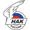 НАК России им. Чкалова