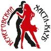 Кемеровский Хастл-клуб. Научим танцевать в паре!