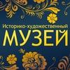 Историко-художественный музей, г. Луховицы МО
