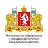 """Нацпроект """"Образование"""" в Свердловской области"""