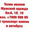 Толик Иванов 1в-16